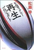 早稲田ラグビー 再生プロジェクト