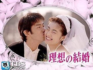 理想の結婚【TBSオンデマンド】