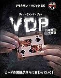 VDP 日本語字幕版 [DVD]