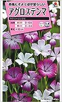 アグロステンマ 種子 ラブリーミックス 1.5ml(育苗可能本数:およそ80本)