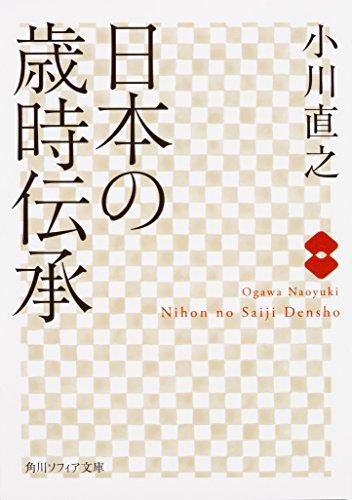 日本の歳時伝承 (角川ソフィア文庫)の詳細を見る