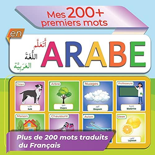 Mes 200+ premiers mots en Arabe - Français: Apprendre l arabe classique pour les petit | Plus de 200 mots pour apprendre l'arabe pour les enfants | livre arabe enfant apprentissage