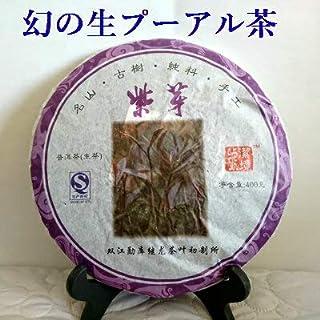 普洱茶 2013年 紫芽『古樹茶 紫芽茶 生プーアル茶』7枚セット(1枚400g) 『7枚ご注文で』1枚プレゼント