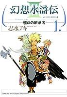 幻想水滸伝III~運命の継承者~1 (MFコミックス)