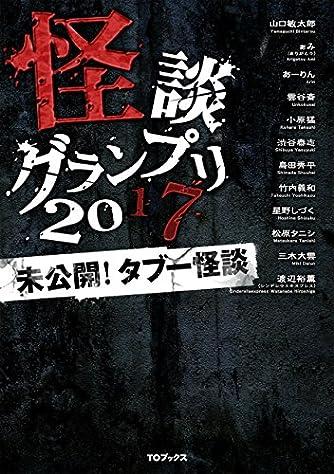 怪談グランプリ 2017 未公開! タブー怪談