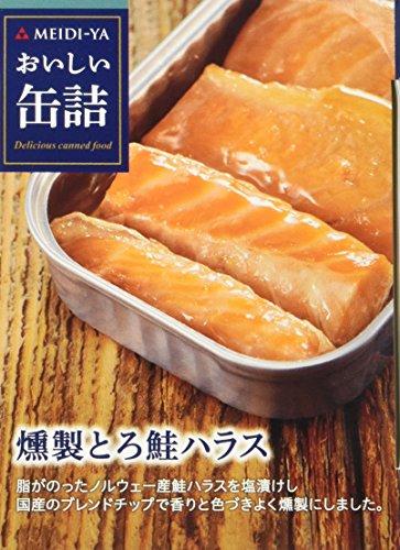 明治屋 おいしい缶詰 燻製とろ鮭ハラス 1セット(3個)