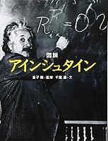 図説 アインシュタイン (ふくろうの本)