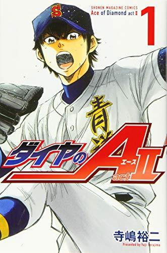 寺嶋裕二『ダイヤのA act2』