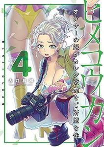 ヒメコウカン~オタサーの姫がカレシ交換をご所望な件~ 4巻 表紙画像