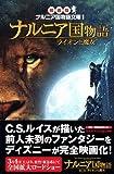 ナルニア国物語 ライオンと魔女 (映画版 ナルニア国物語文庫 1)