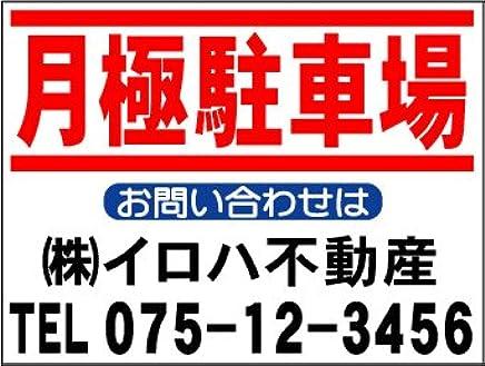 ¥980~社名入不動産募集看板「月極駐車場」Sサイズ