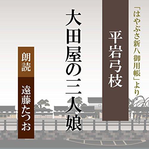 『大田屋の三人娘 (はやぶさ新八御用帳より)』のカバーアート