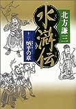 水滸伝 12 炳乎の章