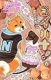 コイバナ!恋せよ花火 6 (マーガレットコミックス)