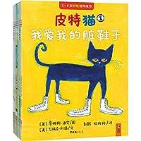 皮特猫·3~6岁好性格养成书:第一辑(套装共6册)(乐观、积极、开朗……荣获19项大奖的好性格榜样,在美国家喻户晓)
