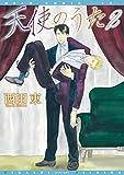 天使のうた(2) (ディアプラス・コミックス)