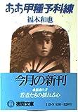 ああ甲種予科練 (徳間文庫 113-9)