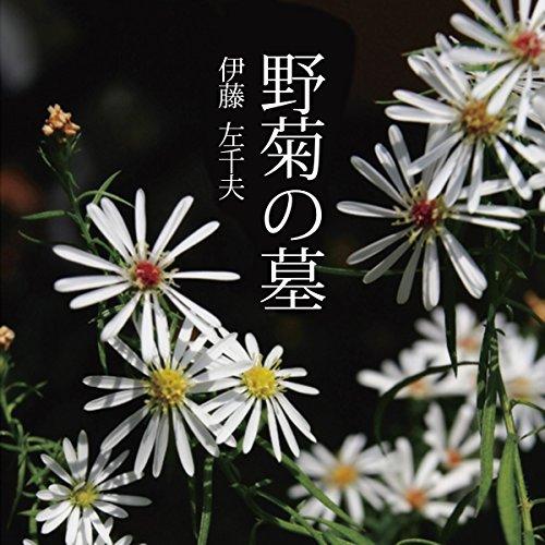 『野菊の墓』のカバーアート