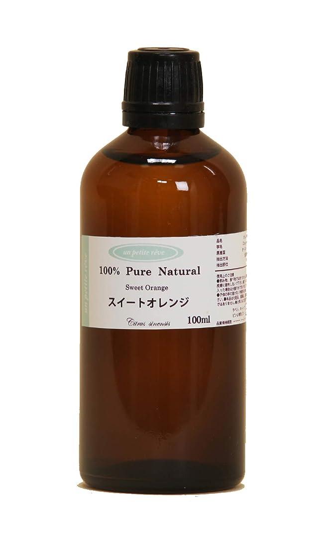 敷居解説カナダスイートオレンジ 100ml 100%天然アロマエッセンシャルオイル(精油)