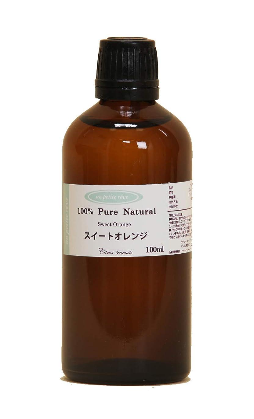 水曜日野心挽くスイートオレンジ 100ml 100%天然アロマエッセンシャルオイル(精油)