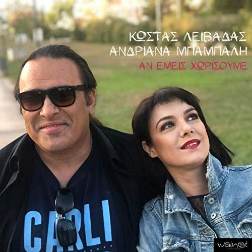 Kostas Livadas, Andriana Babali