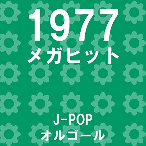 勝手にしやがれ Originally Performed By 沢田研二 (オルゴール)