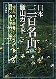 日本三百名山登山ガイド〈中〉上信越・八ガ岳・北アルプス・中央アルプス・奥秩父・奥多摩・丹波・富士