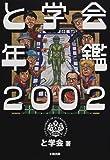 と学会年鑑〈2002〉