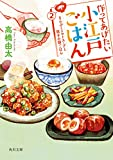 作ってあげたい小江戸ごはん2 まんぷくトマトスープと親子の朝ごはん (角川文庫)