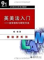 21世纪法学系列教材—英美法入门:法学资料与研究方法