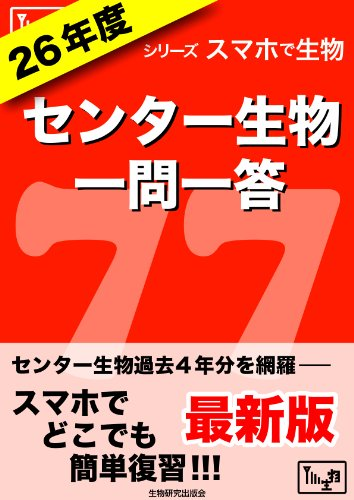 Q by Q in Biology -Measures for National Center Test in JP Academic year H26 - Biology with a smart phone (Japanese Edition)
