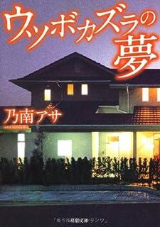 ウツボカズラの夢 (双葉文庫)