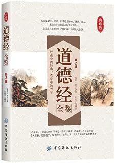 道德经全鉴(第2版) (国学全鉴系列)