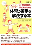 発達障害の子どものための 体育の苦手を解決する本