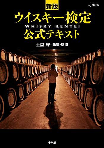 小学館『新版 ウイスキー検定公式テキスト』