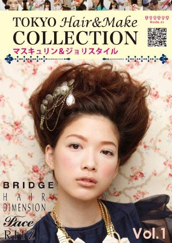 TOKYO Hair & Make COLLECTION Vol.1 マスキュリン&ジョリスタイル [DVD]