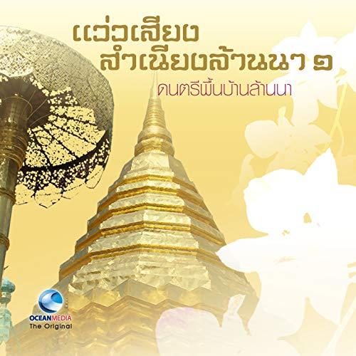The Best Folk Music of Northern Thailand, Vol. 1 (แว่วเสียงสำเนียงล้านนา