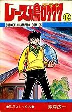 レース鳩0777〈第14巻〉 (1981年) (少年チャンピオン・コミックス)
