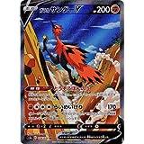 ポケモンカードゲーム PK-S5a-076 ガラル サンダーV SR