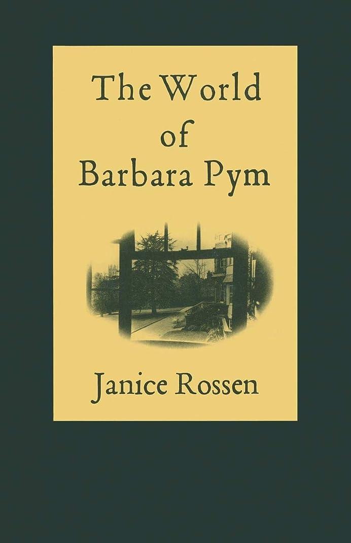 一生薬用下線The World of Barbara Pym