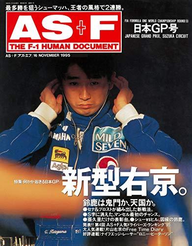 AS+F(アズエフ)1995 Rd16 日本GP号 [雑誌]