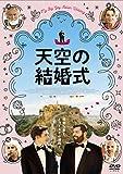 天空の結婚式 DVD[DVD]
