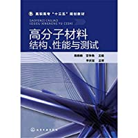 Polymer Structure. Properties and Testing (Chen Xiaofeng)(Chinese Edition)