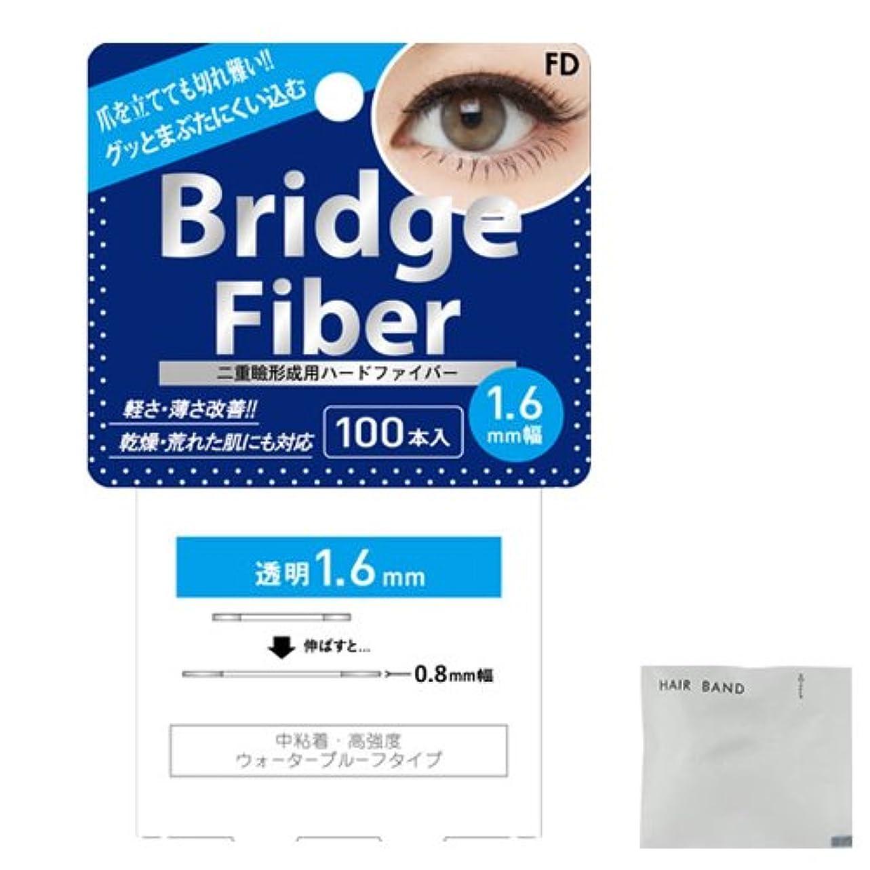 ラテンテーブル急勾配のFD ブリッジファイバーⅡ (Bridge Fiber) クリア1.6mm + ヘアゴム(カラーはおまかせ)セット