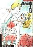 ゴドレイの恋人 (ペーパームーンコミックス)