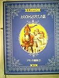 世界のメルヘン〈10〉フランス童話2 えのぐからとびだした話