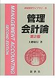 管理会計論 (新経営学ライブラリ)