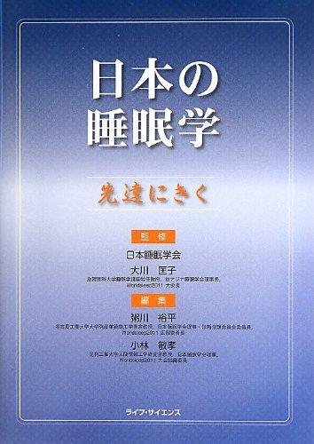 日本の睡眠学―先達にきくの詳細を見る