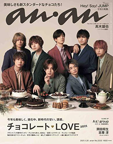 anan(アンアン)2021/1/20号 No.2233[チョコレートLOVE 2021/Hey! Say! JUMP]