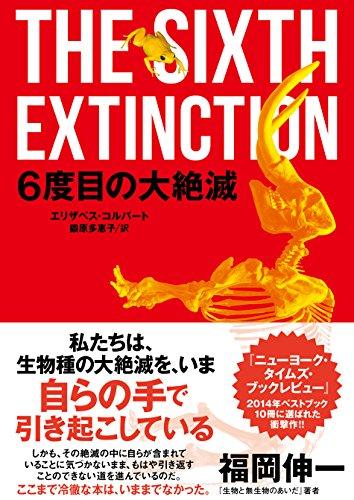6度目の大絶滅